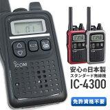 【10月はエントリーで毎日全品P5倍以上】トランシーバー アイコム IC-4300 ( 特定小電力トランシーバー インカム IC-4300L,IC-4350互換有 ICOM IC-4300B IC-4300R IC-4300S 国内製造 )