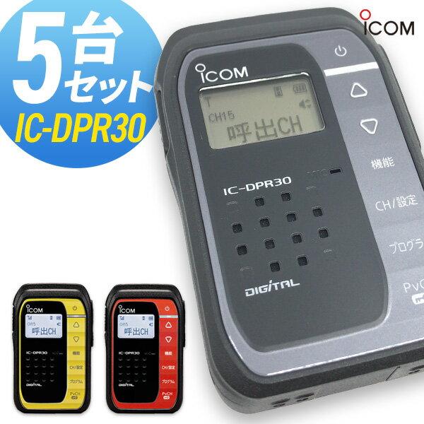 アマチュア無線機, ハンディー機  IC-DPR30 5 (1W ICOM IC-DPR30B IC-DPR30R IC-DPR30Y)