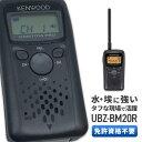トランシーバー ケンウッド デミトスプロ UBZ-BM20R ( バッテリー・充電器セット )( 特定小電力トランシーバー インカム KENWOOD DEMITOSS PRO 防水 UBZ-BG20R後継機 )・・・