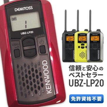 無線機 トランシーバー ケンウッド デミトス UBZ-LP20(特定小電力トランシーバー インカム KENWOOD DEMITOSS UBZ-LP20B UBZ-LP20RD UBZ-LP20Y UBZ-LP20S)