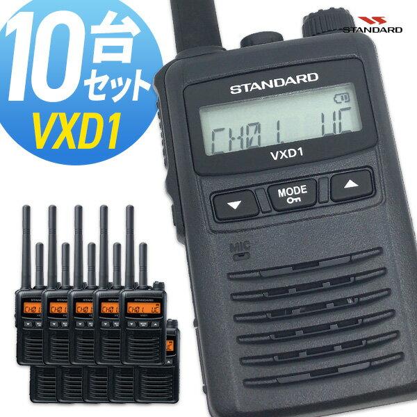 アマチュア無線機, ハンディー機 10P5 VXD1 10 ( 1W STANDARD YAESU)