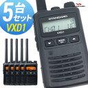無線機 トランシーバー スタンダード 八重洲無線 VXD1 5台セット ( 1Wデジタル登録局簡易無線機 防水 インカム STANDARD YAESU)・・・