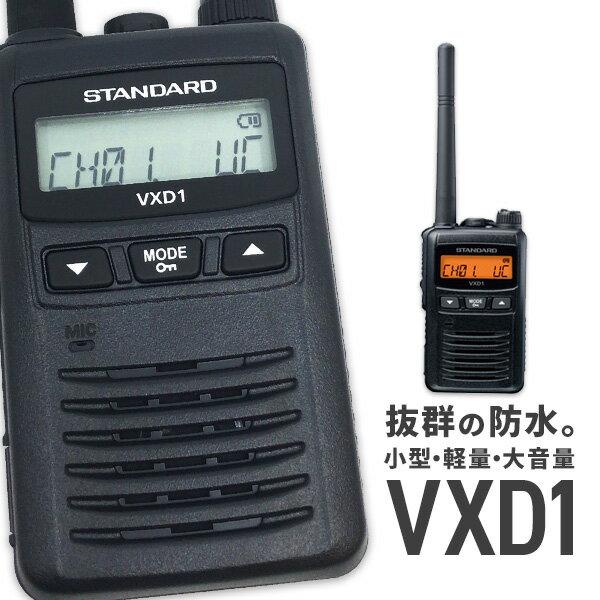 アマチュア無線機, ハンディー機 10P5 VXD1( 1W STANDARD YAESU)