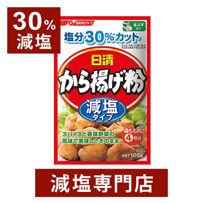 【30%減塩】日清 から揚げ粉 美味しさそのまま 100g×2袋セット 【 お歳暮ギフト   お歳暮プレゼント 】