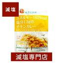 減塩 イシイのチキンカレー 無添加 190g×2袋セット 【...
