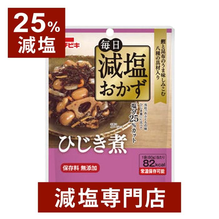 【25%減塩】毎日減塩おかず ひじき煮 保存料 無添加 80g×2袋セット