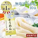 無塩そうめん 国産 化学調味料無添加 10袋セット 【 食塩...