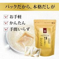 減塩料理にオススメ塩ぬき屋食塩不使用プレミアム極み天然だし