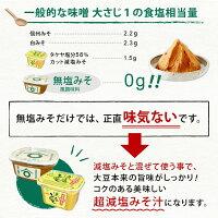 【食塩不使用】無塩味噌(みそ)1個