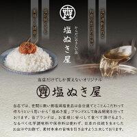 塩ぬき屋オリジナル50%減塩焼き肉のたれ