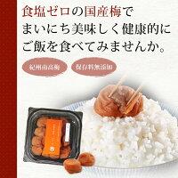 ゼロ梅【小分け】(甘酸っぱい味)