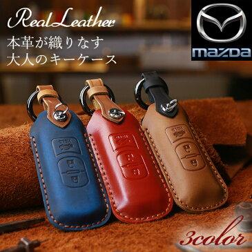 スマートキーケース マツダ MAZDA CX8 CX5 CX3 ロードスター 本革 レザー キーカバー パワーゲート 全カバータイプ キーケース お洒落 プレゼント