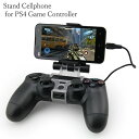 PS4 スマホホルダー FPS 荒野行動 Android i