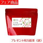 【s】プレゼント用万能茶(選)急須用ティーバッグ