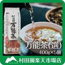 村田園 万能茶(選)400g入り×5個セット健康茶 万能茶 ノンカフェ...