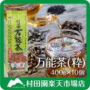 村田園 万能茶(粋)400g入り×10個セット健康茶 万能茶 ノンカフ...