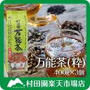 村田園 万能茶(粋)400g入り×3個セット健康茶 万能茶 ノンカフェ...