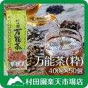 村田園 万能茶(粋)400g入り×50個セット健康茶 ノンカフェイン ...