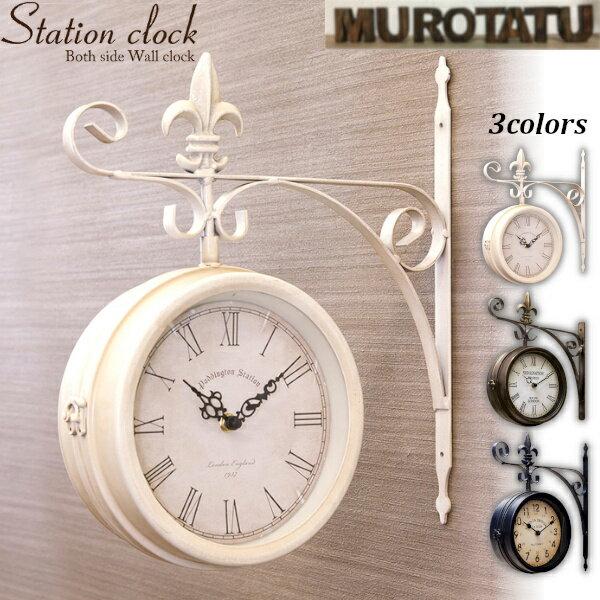 壁掛け時計 おしゃれ 両面時計 北欧 アンティーク風 StationClock L ヨーロッパ風 かわいい 壁掛両面時計 アナログ ステーションクロック アイボリー ブロンズ ブラック 駅の時計