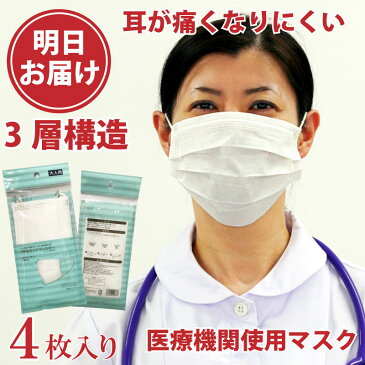 マスク 在庫あり 不織布3層フィルターマスク 耳が痛くなりにくい 明日らく 送料無料 ウイルス対策 コロナ対策 洗えるマスク 殺菌 風邪予防 除菌 大人用 サイズフリー 耳が痛くないマスク
