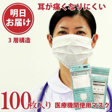 マスク 在庫あり 不織布3層フィルターマスク 100枚 耳が痛くなりにくい 明日らく 送料無料 ウイルス対策 コロナ対策 洗えるマスク 殺菌 風邪予防 除菌 大人用 サイズフリー 耳が痛くないマスク