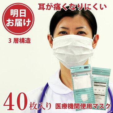 マスク 在庫あり 不織布3層フィルターマスク 40枚入り 耳が痛くなりにくい 明日らく 送料無料 ウイルス対策 コロナ対策 洗えるマスク 殺菌 風邪予防 除菌 大人用 サイズフリー 耳が痛くないマスク