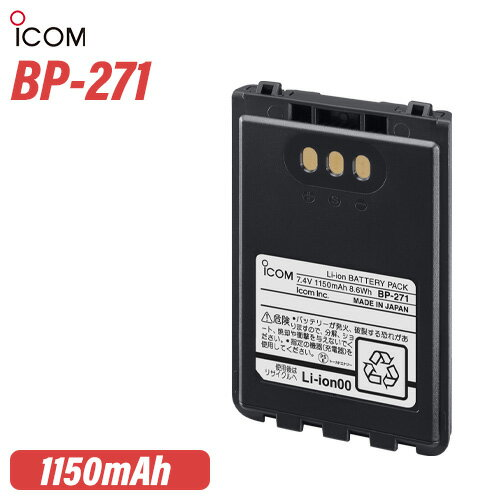 無線・トランシーバー用アクセサリー, その他 ICOM BP-271