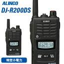 無線機 アルインコ DJ-R200DS 特定小電力 + レピーター トランシーバー