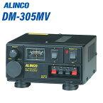アルインコ DM-305MV 安定化電源器
