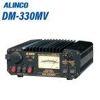 アルインコ DM-330MV 安定化電源器
