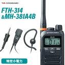 無線機 スタンダード FTH-314 + MH-381A4B タイピンマイクセット トランシーバー