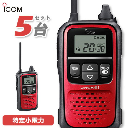 無線・トランシーバー, 特定小電力トランシーバー  ICOM IC-4110 5