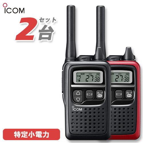 無線・トランシーバー, 特定小電力トランシーバー  ICOM IC-4300 2