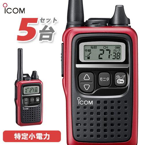 無線・トランシーバー, 特定小電力トランシーバー  ICOM IC-4300 5