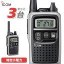 無線機 ICOM IC-4300 3台セット シルバー トランシーバー
