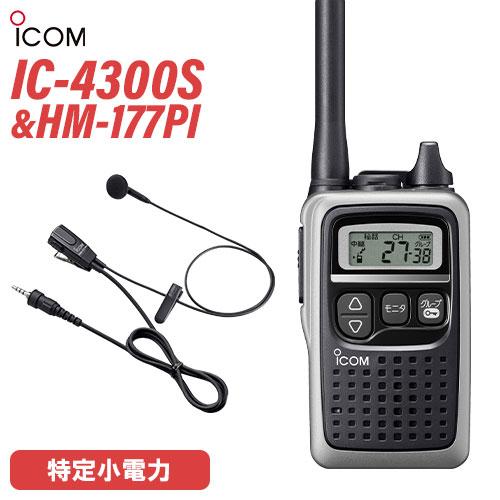 無線・トランシーバー, 特定小電力トランシーバー  ICOM IC-4300 HM-177PI