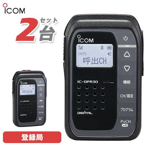 アマチュア無線機, ハンディー機  ICOM IC-DPR30 2