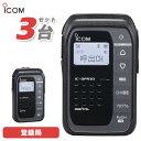無線機 ICOM IC-DPR30 3台セット 登録局 トランシーバー