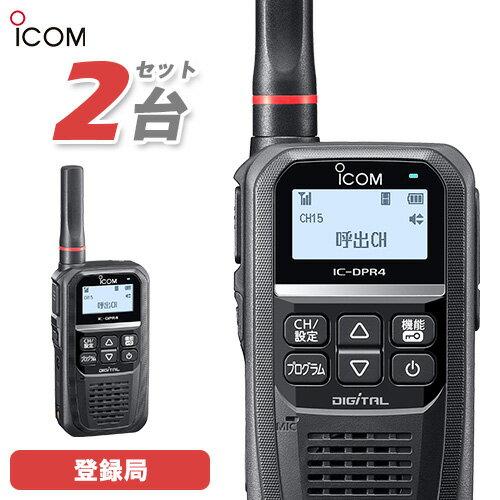 アマチュア無線機, ハンディー機  ICOM IC-DPR4 2