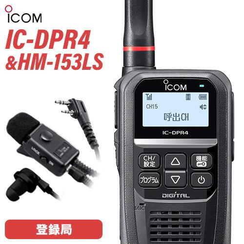 アマチュア無線機, ハンディー機  ICOM IC-DPR4 HM-153LS 2L