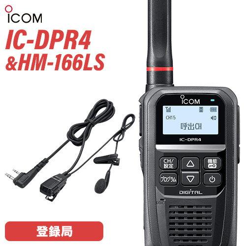 アマチュア無線機, ハンディー機  ICOM IC-DPR4 HM-166LS 2L