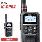 無線機 ICOM IC-DPR4 登録局 トランシーバー