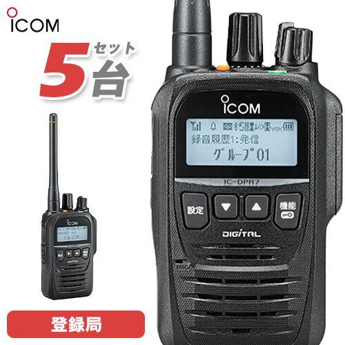 アマチュア無線機, ハンディー機  ICOM IC-DPR7S 5