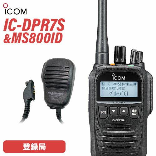 アマチュア無線機, ハンディー機  ICOM IC-DPR7S MS800ID