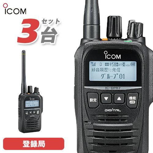 アマチュア無線機, ハンディー機  ICOM IC-DPR7SBT Bluetooth 3