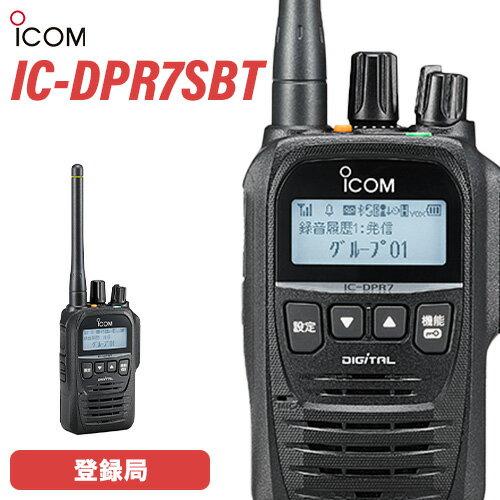 アマチュア無線機, ハンディー機  ICOM IC-DPR7SBT Bluetooth