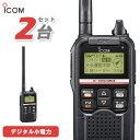 無線機 ICOM IC-DRC1MKII 2台セット デジタル小電力コミュニティ無線