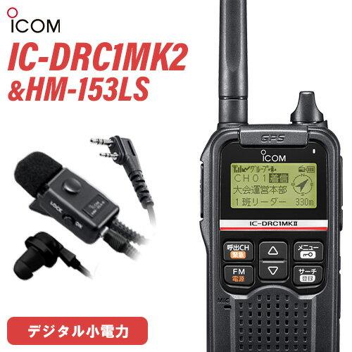 アマチュア無線機, ハンディー機  ICOM IC-DRC1MKII HM-153LS (2L)
