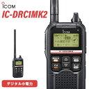 無線機 ICOM IC-DRC1MKII デジタル小電力コミュニティ無線