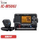 トランシーバー ICOM IC-M506J 国際VHF 措置型 無線機